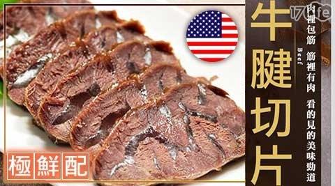 極鮮配/美國牛腱切片/牛腱/牛腱切片/牛/牛肉/生鮮/牛腿腱/美國牛/美國