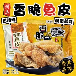 【香港潤志】鹹蛋黃味/香辣味-香脆魚皮