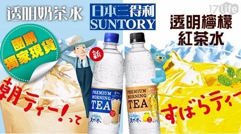 奶茶水/檸檬水/三得利/SUNTORY/透明奶茶水/日本/代購/神奇飲品/維生素C/檸檬/奶茶