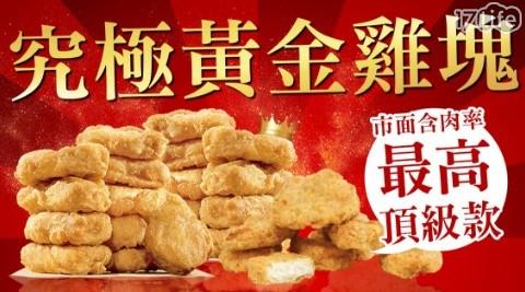 極鮮配/黃金雞塊/雞塊/炸物/速食/點心