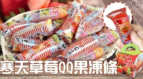 寒天草莓QQ果凍條