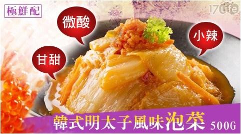 極鮮配/韓式/韓式泡菜/明太子/明太子泡菜/泡菜/白菜/魚卵/簡單料理/料理/開胃