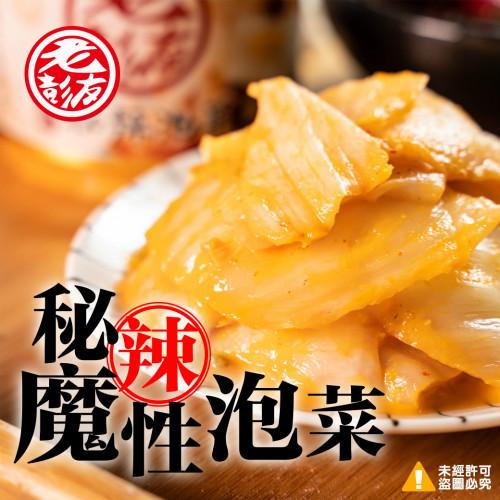 【老彭友】秘辣魔性泡菜 3罐/組