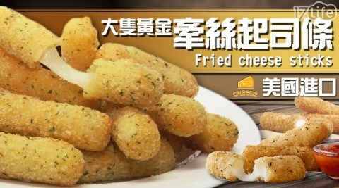 極鮮配/美國進口/起司條/點心/甜點/下午茶/炸物/烤箱/即食料理/黃金酥