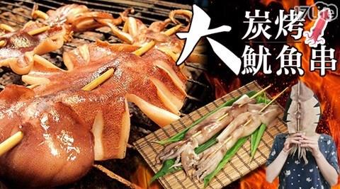 【極鮮配】阿根廷炭烤大魷魚串
