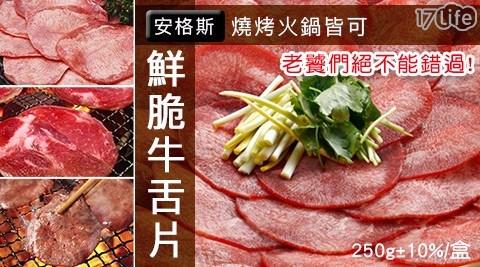 安格斯老饕鮮脆牛舌片/牛舌片/安格斯/安格斯牛舌/牛舌/老饕/生鮮/烤肉/火鍋料/火鍋/安格斯黑牛/美國牛/牛肉/牛