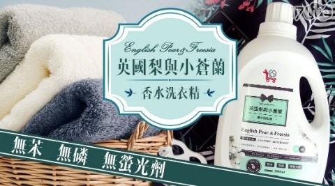 英國梨小蒼蘭大容量香水洗衣精