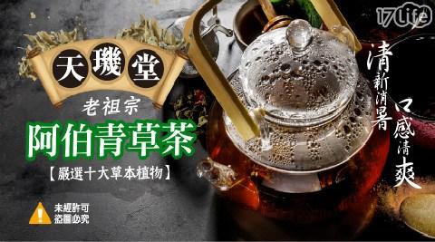 天機堂老祖宗/青草茶/阿伯青草茶/薄荷青草茶/薄荷/降火氣/清涼解渴/消暑茶