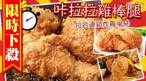 【極鮮配】速食店必點-超好吃咔拉雞棒腿
