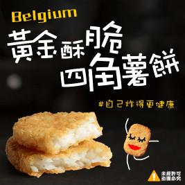 比利時黃金酥脆四角薯餅(全素可食)