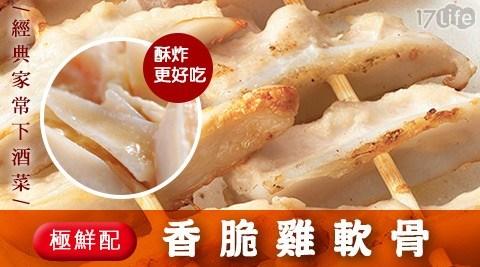 【極鮮配】香脆雞軟骨