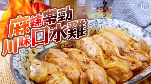 川味口水雞/麻辣/口水雞/雞肉/雞腿/即食料理/即食