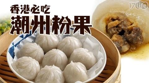 香港必吃潮州粉果/粉粿/潮州/水晶餃/包子