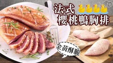 【極鮮配】法式櫻桃鴨胸排(310g/包)