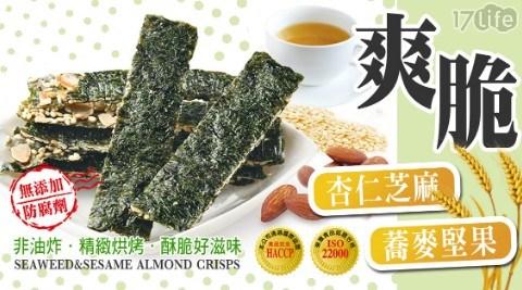 健康海苔堅果脆片