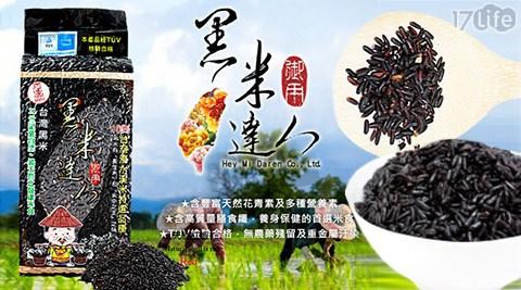黑米達人/米中之王/黑米/黑糙米/糯米/米
