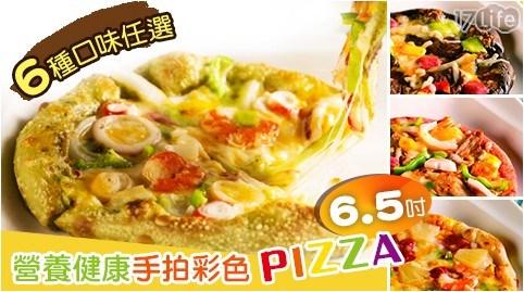 6.5吋/PIZZA/披薩/起司/蝦仁夏威夷/咖哩雞肉/青醬海鮮/泡菜豬肉/黑胡椒牛肉/白醬時蔬野菇/手拍彩色PIZZA