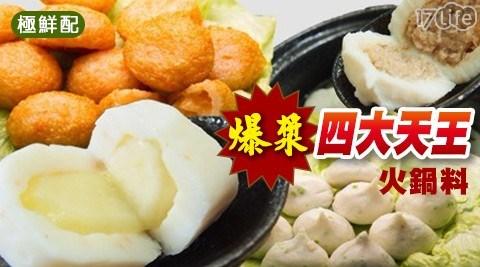 爆漿/四大天王/火鍋料/火鍋/龍蝦丸/起司球/鱈魚湯包/鱈魚丸/湯包/魚包蛋/黃金魚包蛋