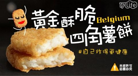 比利時黃金酥脆四角薯餅/薯餅/比利時/薯條/氣炸鍋/素食/速食