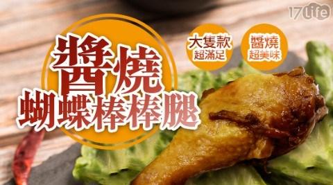 秘製醬汁銷魂棒棒腿/棒棒腿/雞腿/炸雞