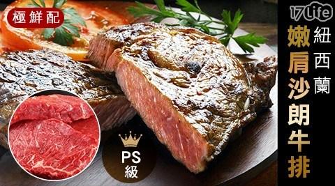 【極鮮配】紐西蘭PS級嫩肩沙朗牛排 220g±10%