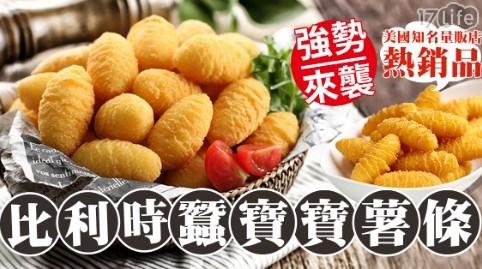 比利時/薯條/蠶寶寶/蠶寶寶薯條/馬鈴薯/夯品/新品