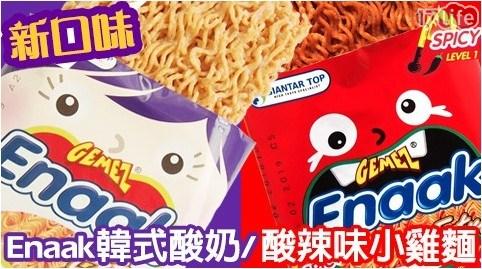 Enaak/點心麵/小雞麵/韓國/韓式/酸奶/酸奶味/辣雞麵/洋蔥