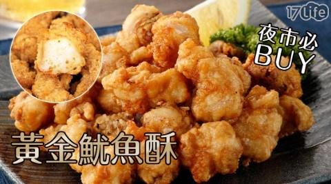 夜市必吃/魷魚/海鮮/黃金魷魚酥/炸物/鹹酥雞