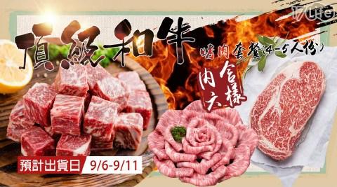 頂級【和牛】烤肉套餐/中秋/和牛/烤肉/中秋烤肉/牛肉/中秋節