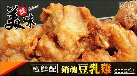 豆乳/雞/雞肉/豆乳雞/極鮮配/簡易烹飪/鮮嫩/鹽酥雞/團購/炸物
