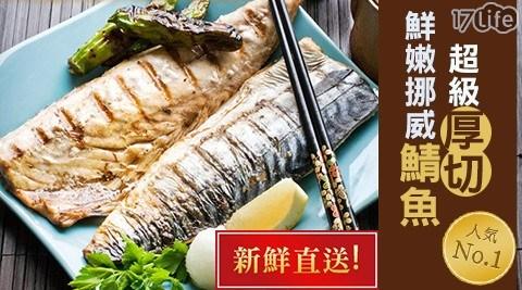 【極鮮配】超級厚切鮮嫩挪威鯖魚