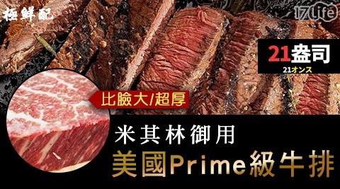 極鮮配/美國/美國牛/Prime級/Prime/比臉大牛排/比臉大/21盎司/牛排/牛肉
