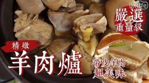 極鮮配/羊肉爐/火鍋/圍爐/帶皮肉/羊肉/山羊肉