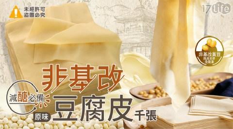 減醣必備/火鍋/豆皮/千張/腐皮/黃豆/減糖/豆腐/配料