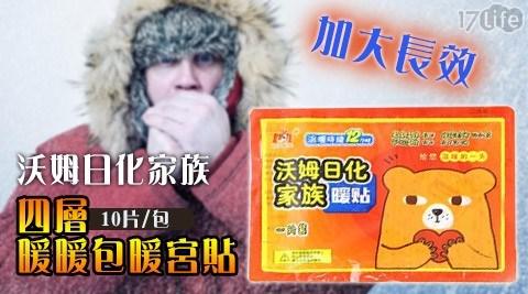 暖暖包/暖宮貼
