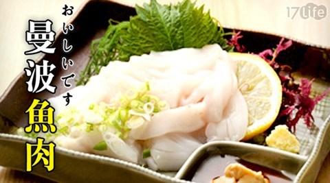 【極鮮配】純天然膠質-曼波魚清肉(海鮮貝)