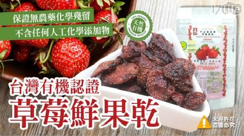 台灣有機認證草莓鮮果乾/果乾/草莓/草莓乾/有機