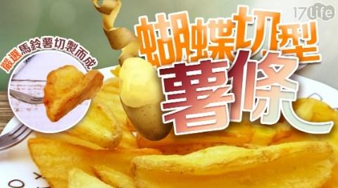蝴蝶切型薯條/薯條/速食/馬鈴薯