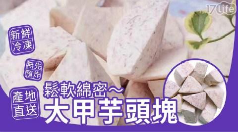 鬆軟綿密大甲芋頭塊/芋頭/大甲芋頭/點心/甜點/下午茶/芋頭塊