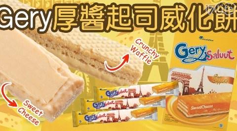 Gery/厚醬起司威化餅/厚醬/起司/威化餅
