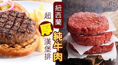 【極鮮配】紐西蘭純牛肉超厚漢堡排 4包共