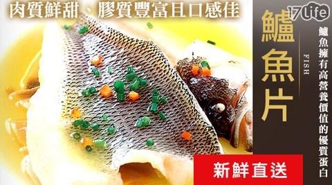 【極鮮配】鮮嫩去骨鱸魚片(150g/片)