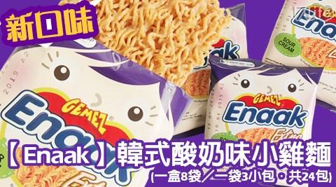 平均最低只要 12 元起 (含運) 即可享有(A)【Enaak】韓式酸奶味小雞麵 1盒共 24包/組(B)【Enaak】韓式酸奶味小雞麵 3盒共 72包/組(C)【Enaak】韓式酸奶味小雞麵 6盒共 144包/組(D)【Enaak】韓式酸奶味小雞麵 12盒共 288包/組
