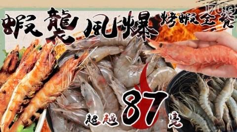 中秋/烤肉/中秋烤肉/蝦/海鮮料理/海鮮/海鮮套餐/蝦套餐/草蝦/金剛蝦/天使紅蝦/藍鑽蝦/烤蝦