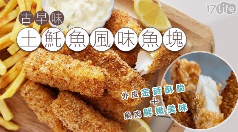 土魠魚/炸魚/魚塊/海鮮