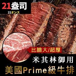 米其林御用美國Prime級21盎司超大牛排