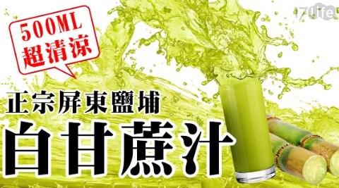 屏東鹽埔/天然原汁/原汁/DR. JUICY鮮汁道/DR. JUICY/鮮汁道/無添加/白甘蔗汁/甘蔗汁/甘蔗/白甘蔗/果汁