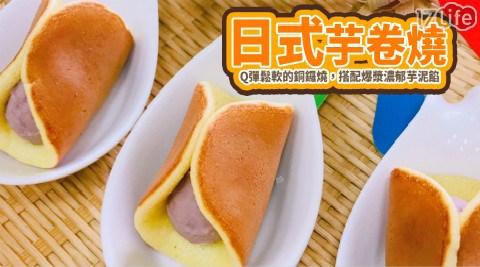 點心/甜點/銅鑼燒/芋捲燒/日式芋卷燒/芋卷燒/芋頭/芋泥