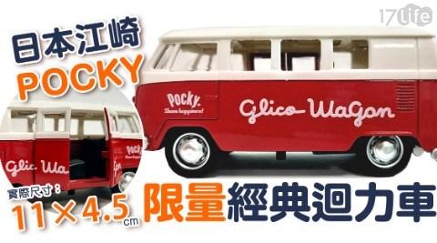日本/POCKY/迴力車/經典/限量/汽車/巴士
