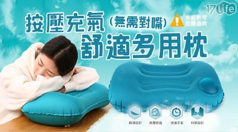 按壓充氣舒適多用枕/按壓/多用枕/枕/午睡/旅行ˊ枕